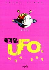 UFO_m